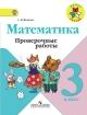 Математика 3 кл (1-4). Проверочные работы к учебнику Моро с онлайн поддержкой